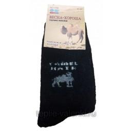 Термоноски мужские верблюд Артикул N282